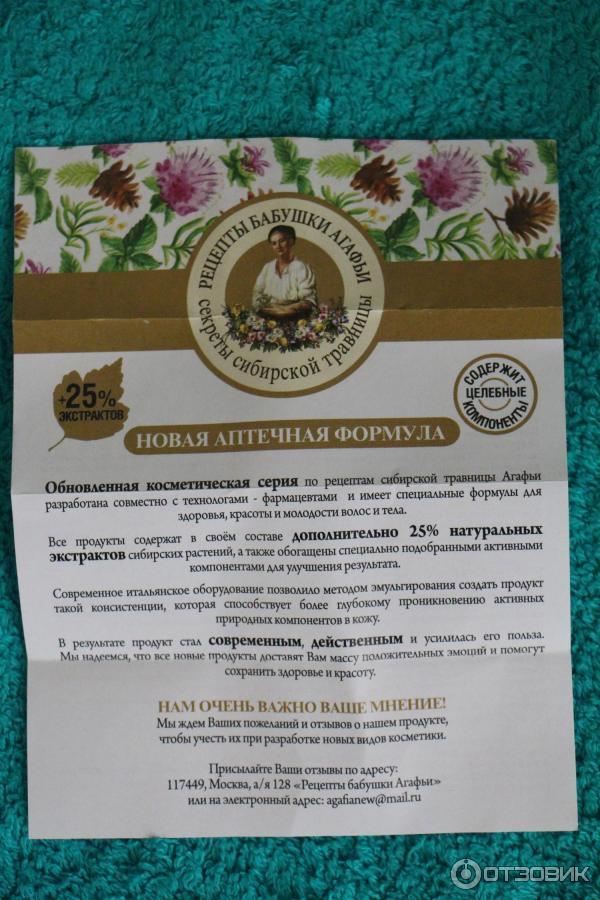 Поздравление агафьи из сибири 36