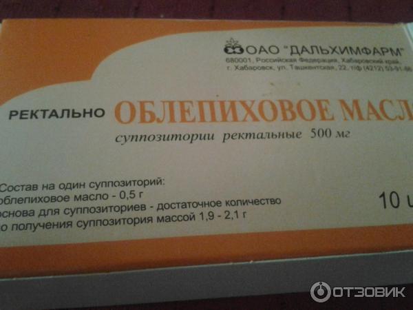 Облепиховое масло суппозитории ректальные купить