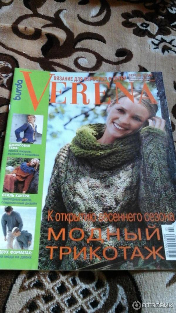 журнал верена осень 2015 посмотреть