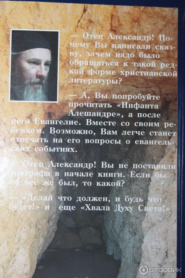 АЛЕКСАНДР ТОРИК ИНФАНТ АЛЕШАНДРЕ СКАЧАТЬ БЕСПЛАТНО