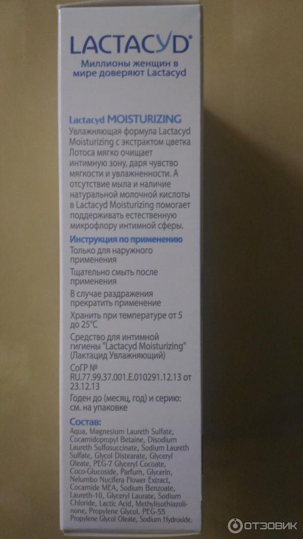naturalniy-gel-dlya-intimnoy-gigieni