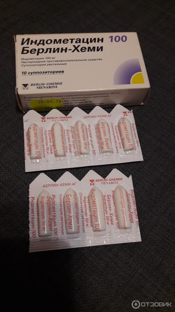 Свечи с индометацином беременным 169