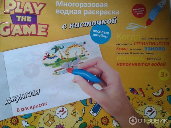 Водные раскраски украина