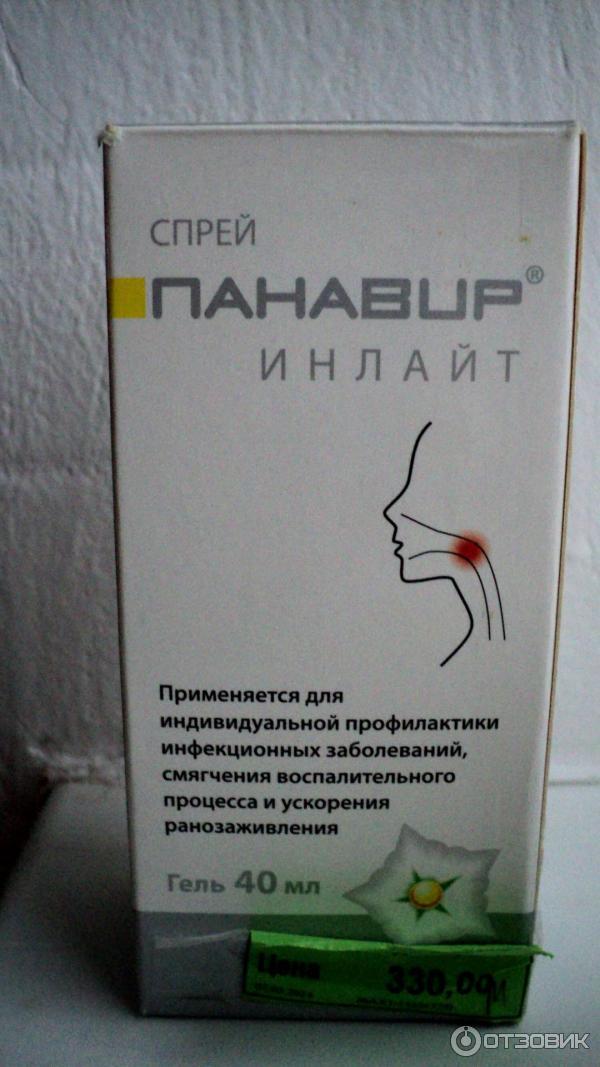Панавир инлайт спрей для беременных 94