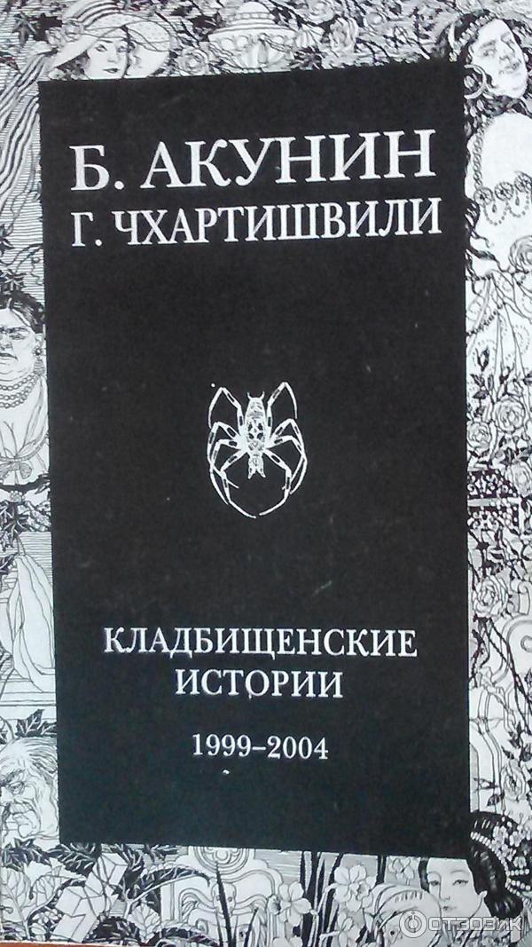 Борис акунин кладбищенские истории скачать бесплатно fb2