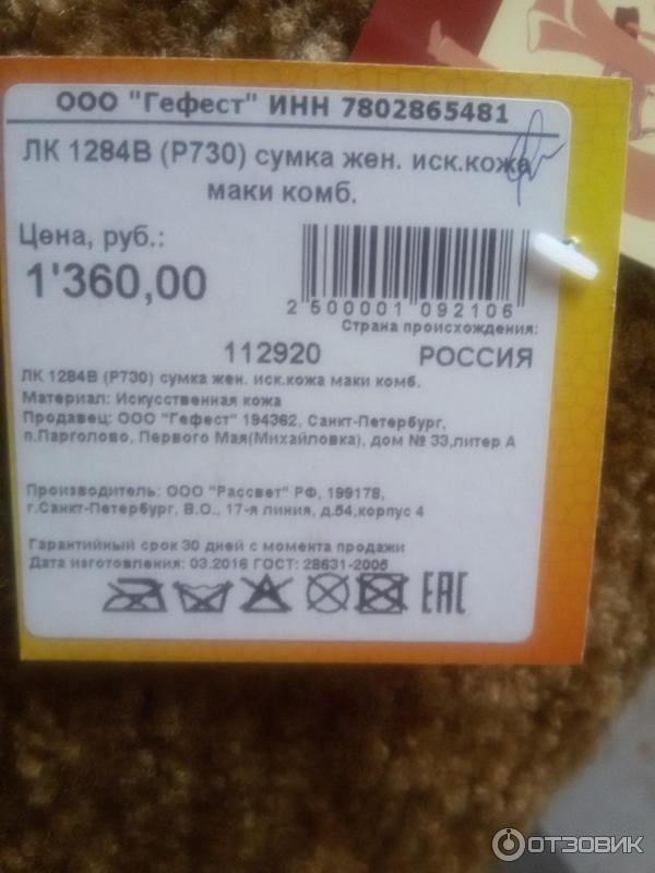 данным ооо гефест инн 7536099555 шампунем после окрашивания