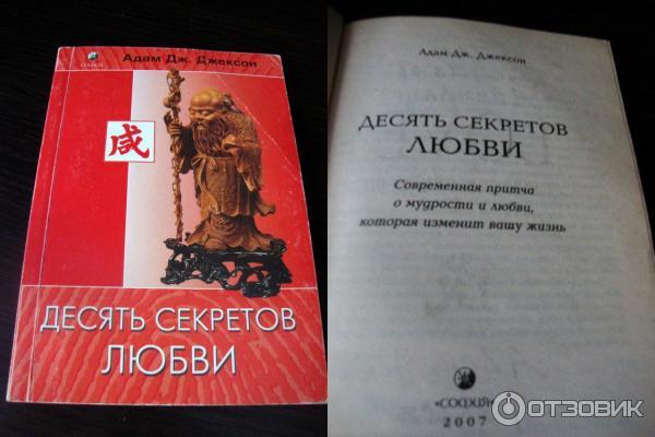АДАМ ДЖЕКСОН СЕКРЕТЫ ИСТИННОЙ ЛЮБВИ MP3 СКАЧАТЬ БЕСПЛАТНО