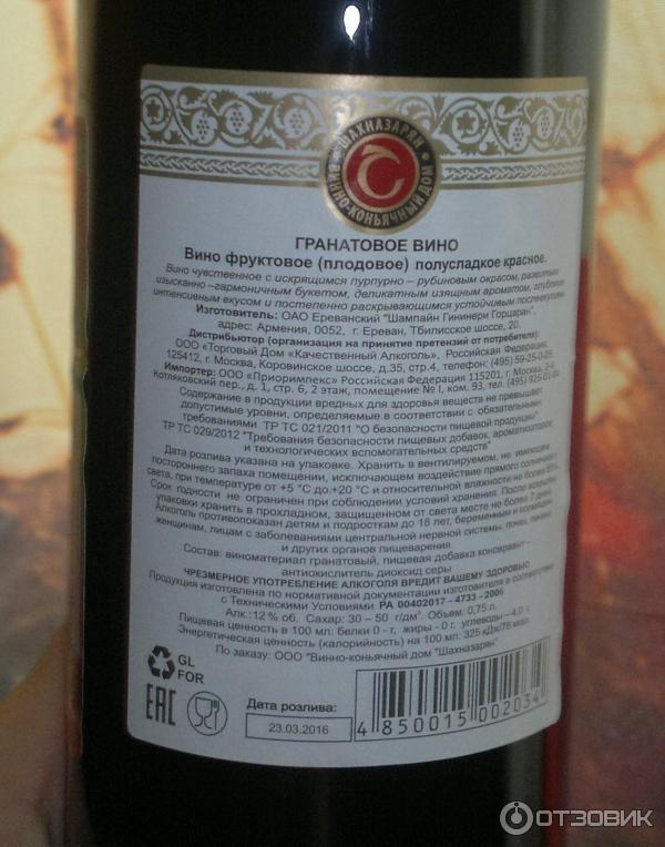 Гранатовое вино как сделать в домашних условиях