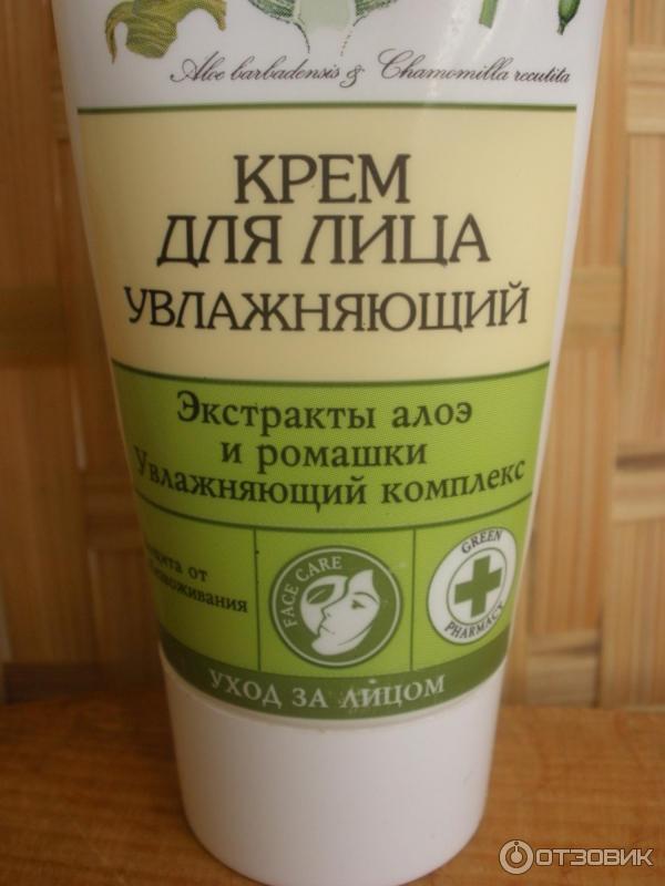 предыдущей крем для лица увлажняющий в аптеке отзывы оно