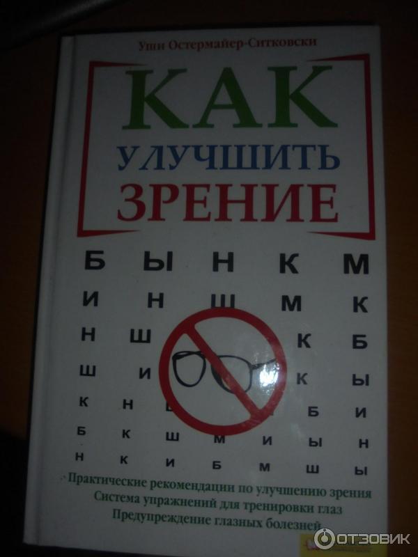 100 зрение в домашних условиях 487