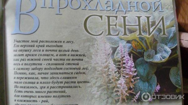 сделан журнал приусадебное хозяйство солнечная баня для слабонервных Боевые