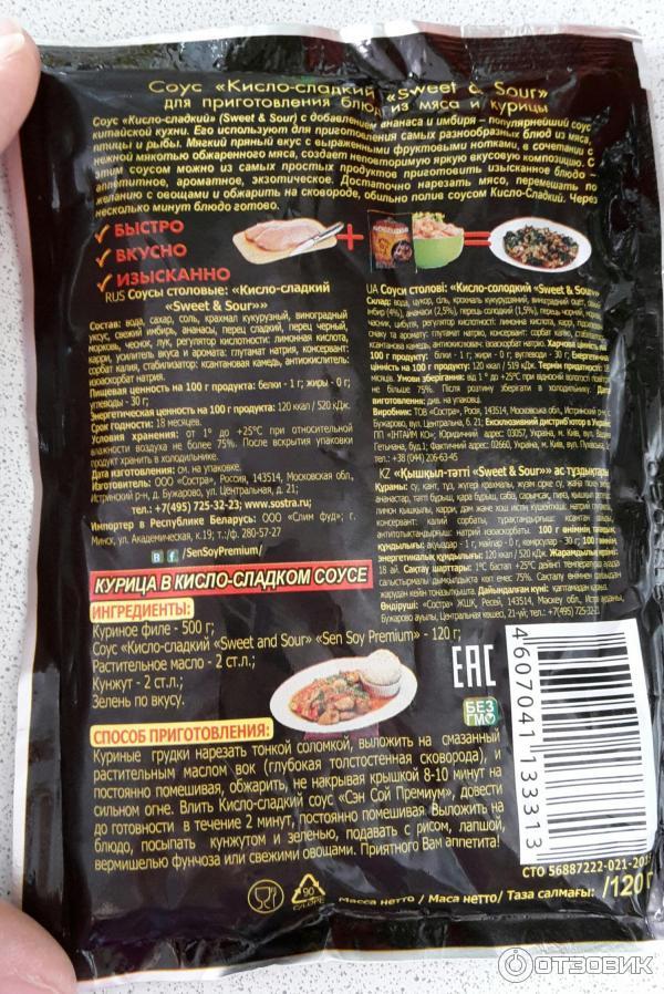 Кисло сладкий соус для салата рецепт