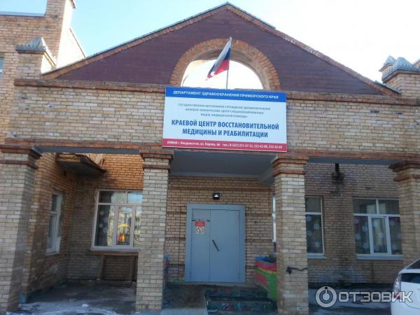 Реабилитационный центр паново кострома