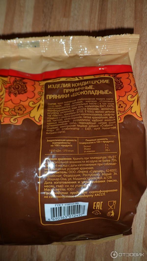 Шоколадные пряники по госту рецепт