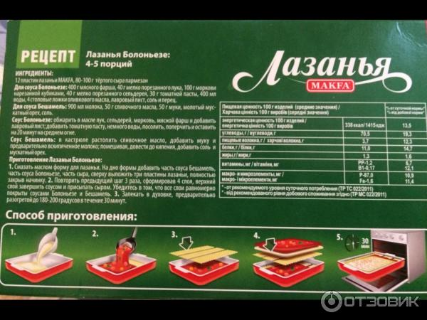 Лазанья с макфа рецепт с фото