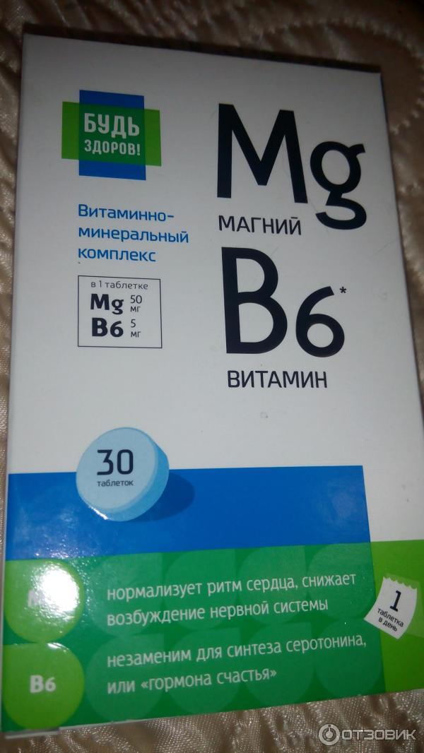 Витамины для беременных магний в6 55