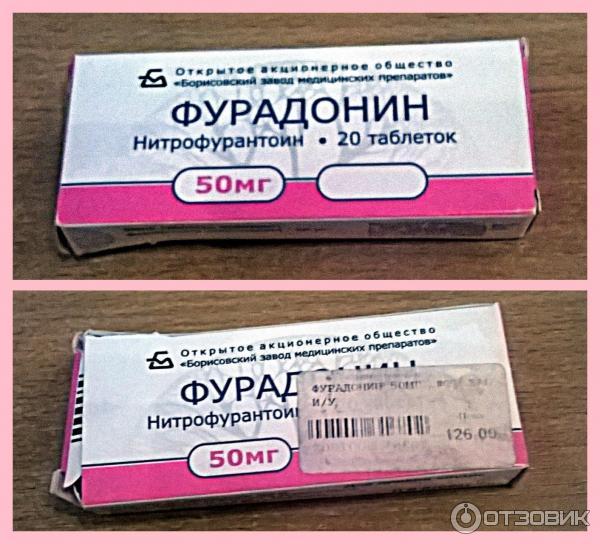 Отзыв о Таблетки Фурадонин Помогают при цистите