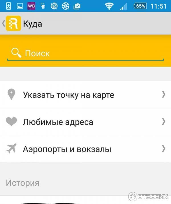Рутакси Скачать Приложение Андроид - фото 8