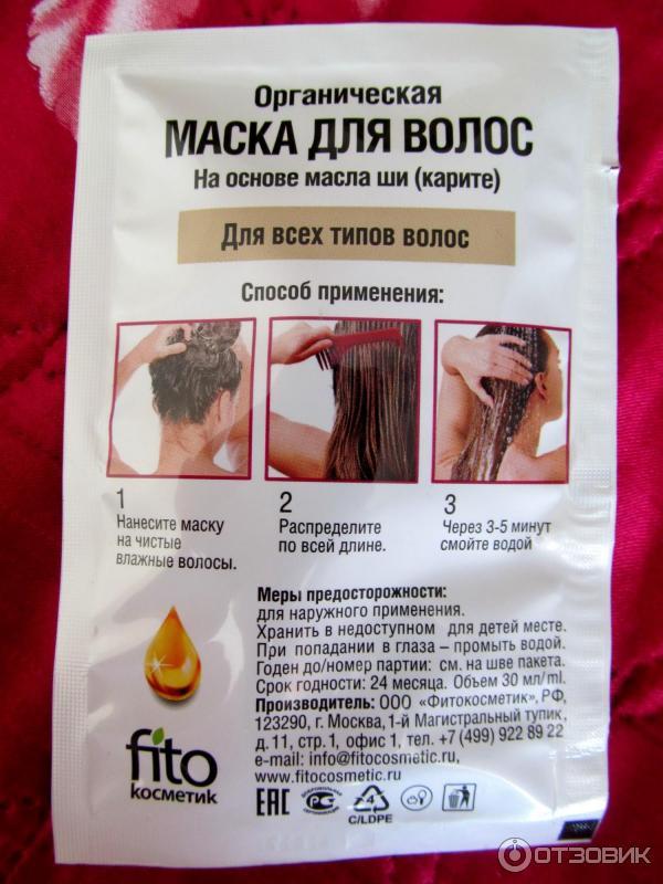 Маска для роста облысения волос