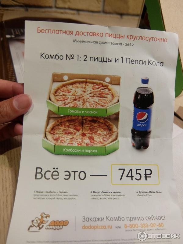 Dodo пицца вторая в подарок 37
