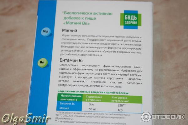 Витамины для беременных магний в6 61