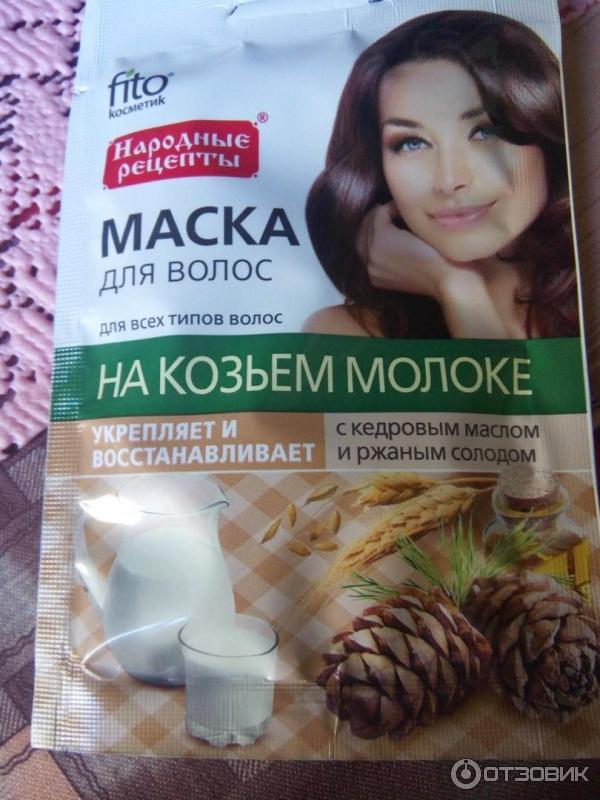 Маски для волос на козьем молоке отзывы