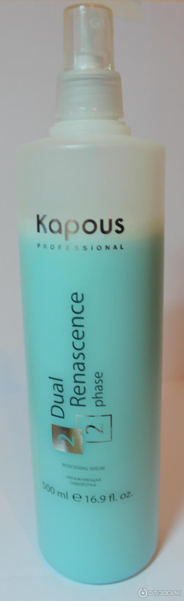 Увлажняющая сыворотка для волос капус для окрашенных волос отзывы