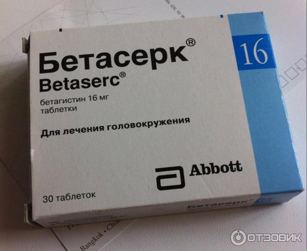 Лекарство для головокружения название
