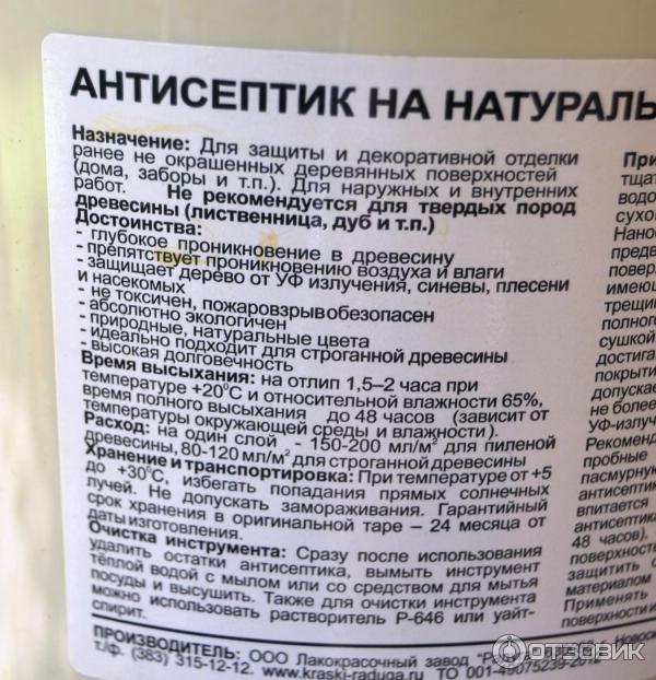 Антисептик для древесины своими руками рецепт с зеленкой 94