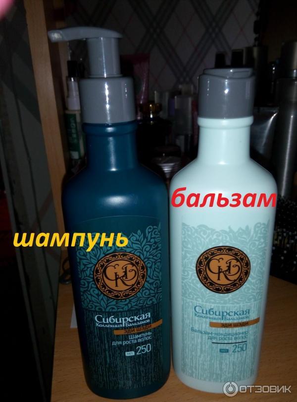 Бальзам-кондиционер для роста волос сибирское здоровье эди шэди фото