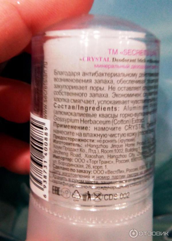 Дезодорант секреты лан