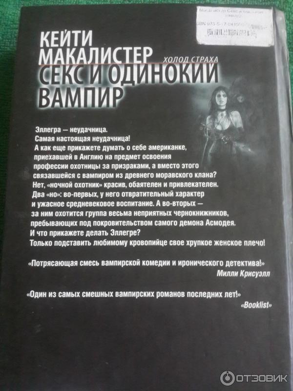 Секс и одинокий вампир книга