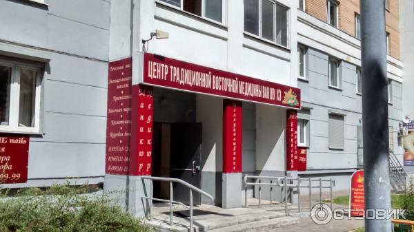 Медицинск центры похудение восточный округ москвы