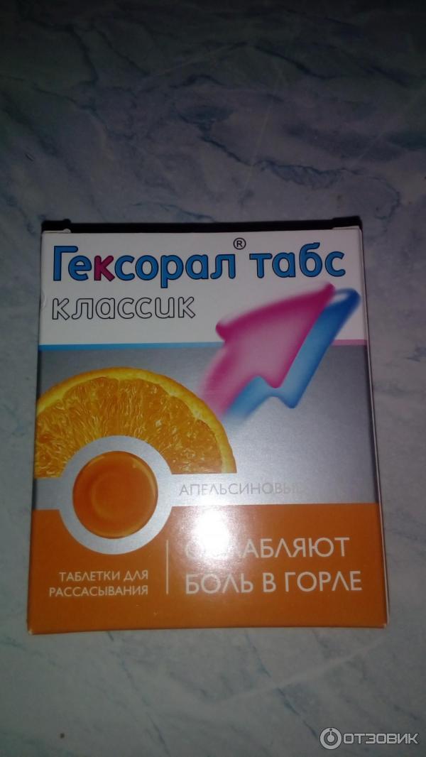 гексорал табс инструкция по применению