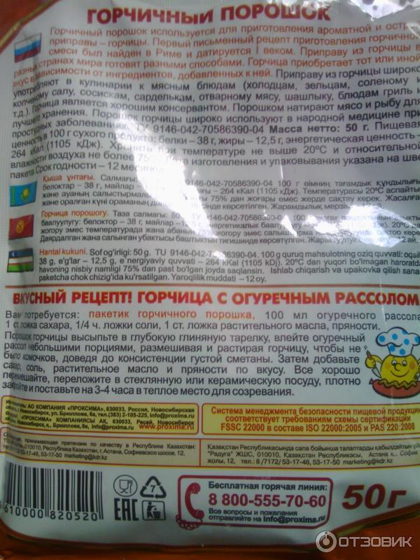 Приготовления горчицы в домашних условиях - Event-print.ru