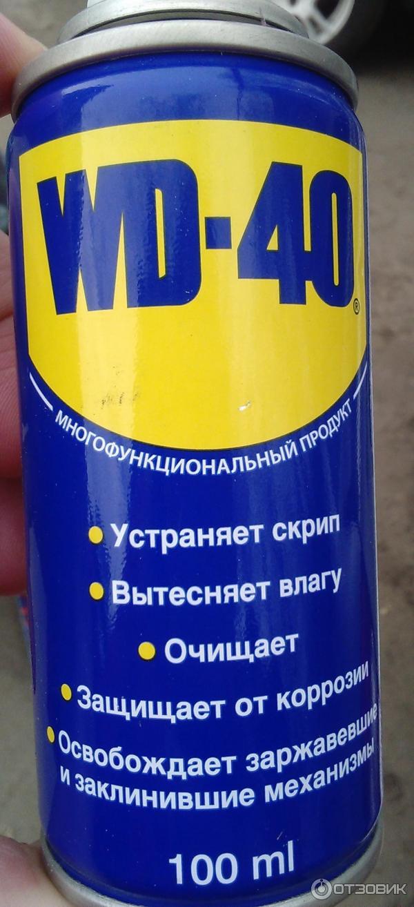 Вэдэшка wd 40