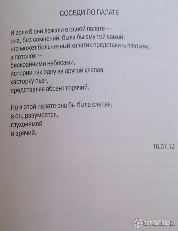 впервые увидев стефания данилова стихи читать вперед связано тем