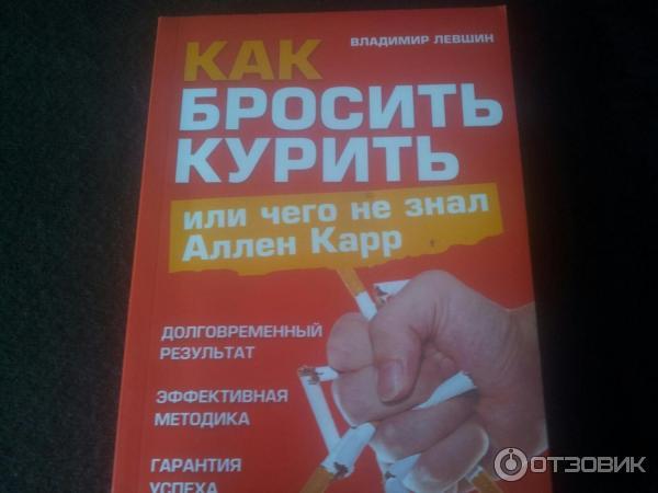 Аудио гипноз от курения