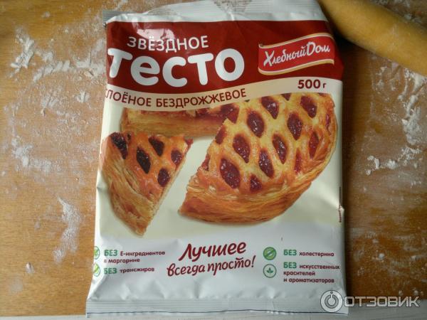 Слоёное бездрожжевое тесто в домашних условиях быстрого приготовления