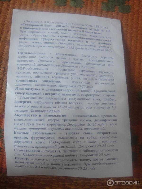 серебряный дон инструкция