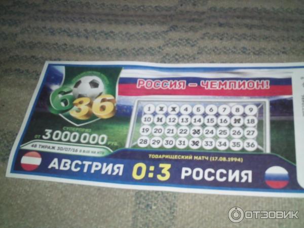 otzivi-o-loteree-6-iz-36