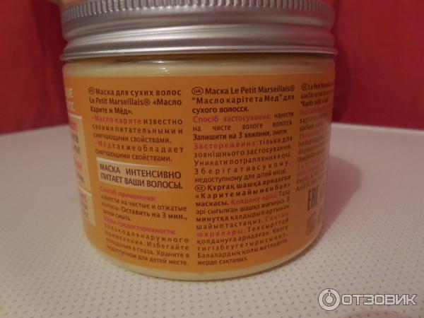 Рецепт маски для волос из масел
