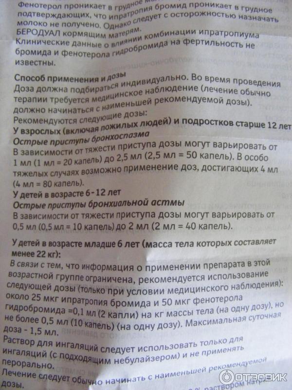 беродуал для ингаляций детям инструкция 5 месяцев