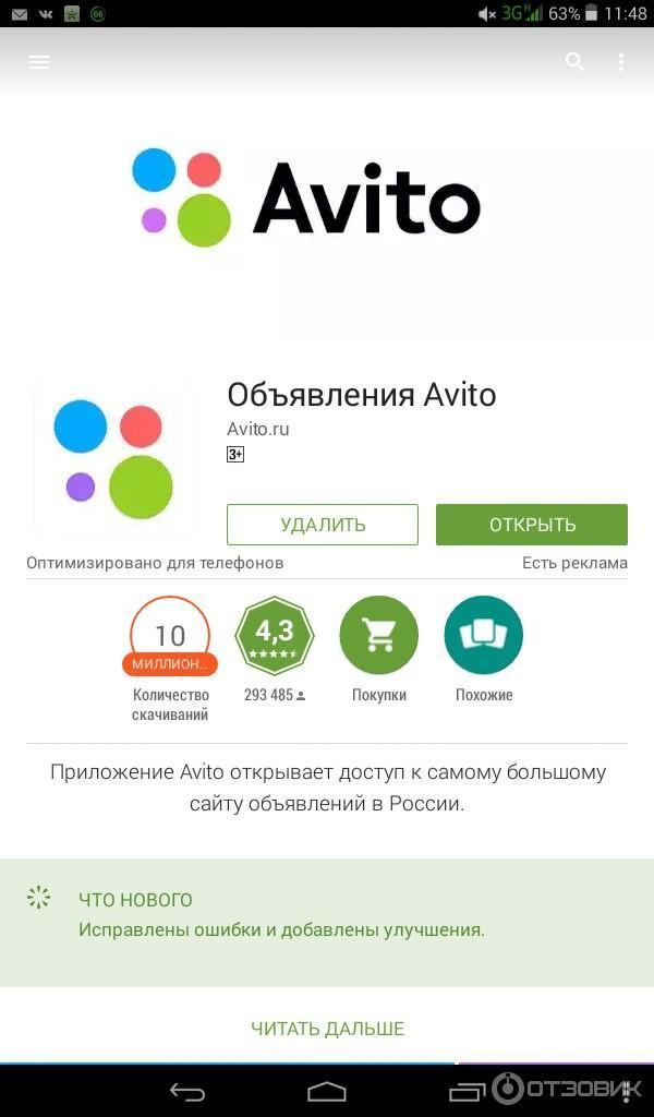 Скачать Приложение Авито На Андроид Бесплатно На Русском Без Регистрации - фото 10