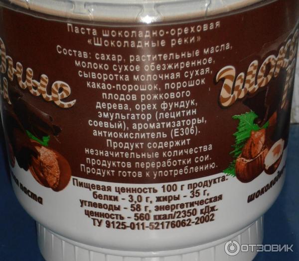 Шоколадная паста нестле своими руками 38