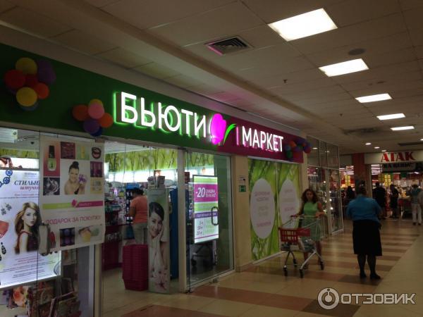 Магазины косметики в центре москвы