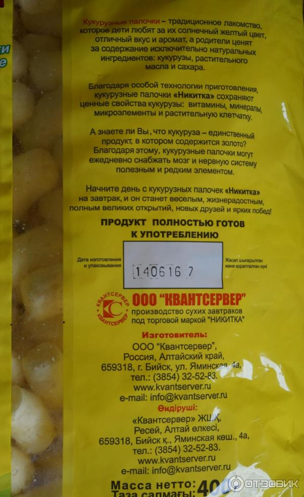 Как сделать кукурузные палочки в домашних условиях рецепт с