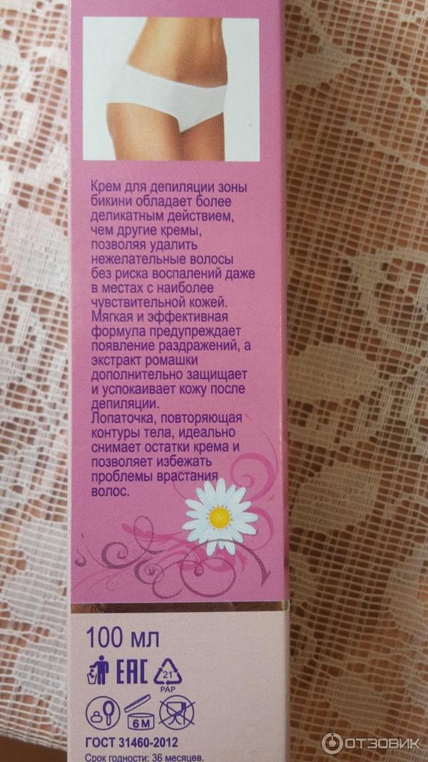 Крем для депиляции velvet для чувствительной кожи и зоны бикини отзывы