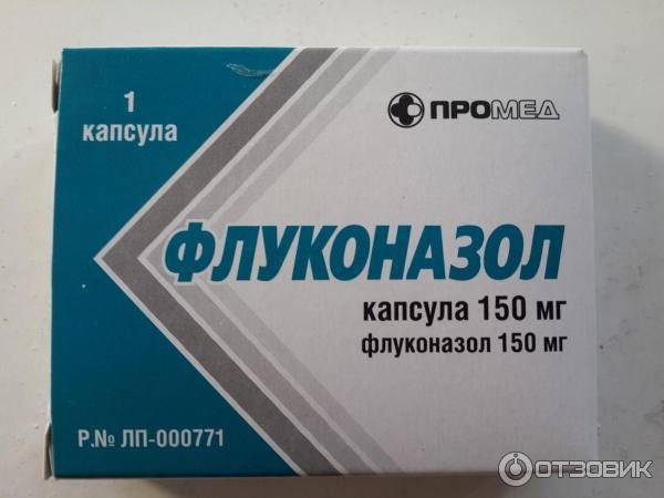 Флуконазол курс лечения при молочнице