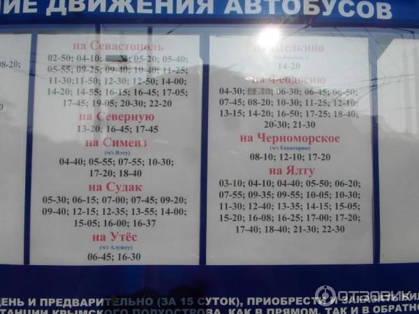 Кальпе автовокзал расписание ялта